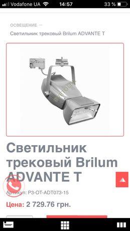 Светильник трековый , прожектор , фонарь BRILUM