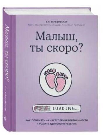 """Книга """"Малыш, ты скоро?"""" Елена Березовская"""