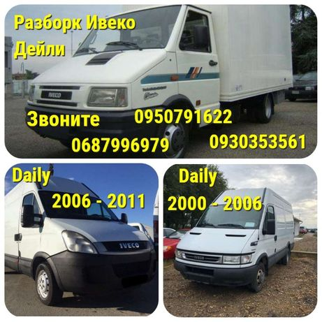 Разборка Iveco Daily 1990 - 2011, Запчасти для Ивеко Дейли Е2 Е3 Е4
