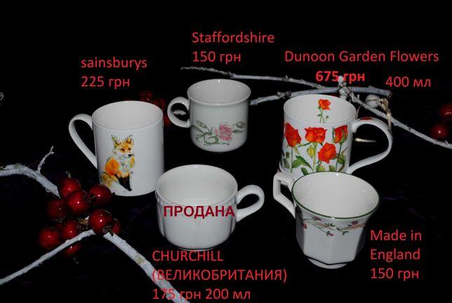 Кружки чашки 200-400 мл бренды Англии коллекционная костяной фарфор