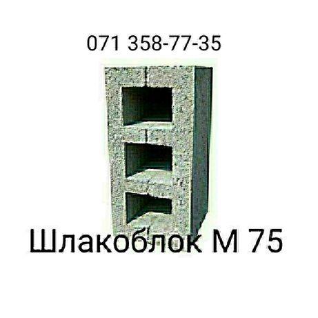 Шлакоблок М-75
