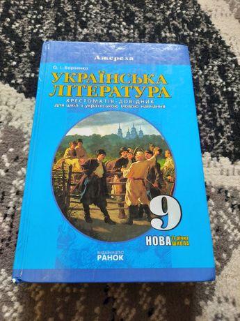 Українська література 9 класу