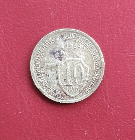 10 копеек 1934 г., редкая!