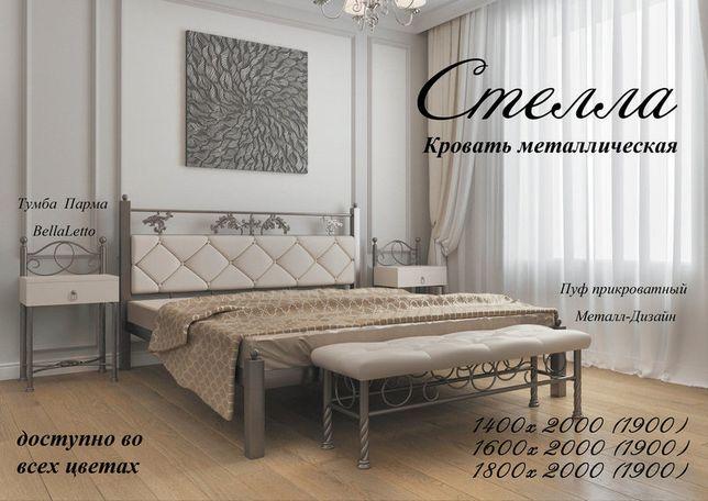 Металлическая кровать СТЕЛЛА Мягкое изголовье. Бесплатная доставка НП