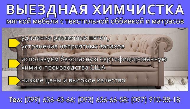 Химчистка мягкой мебели и матрасов