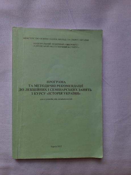 """Програма та методичні рекомендації до занять з курсу """"Історія України"""""""