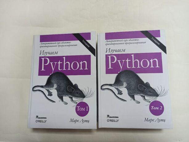 Изучаем Python (питон) в 2 томах. 5 издание! М. Лутц (твердая обложка)