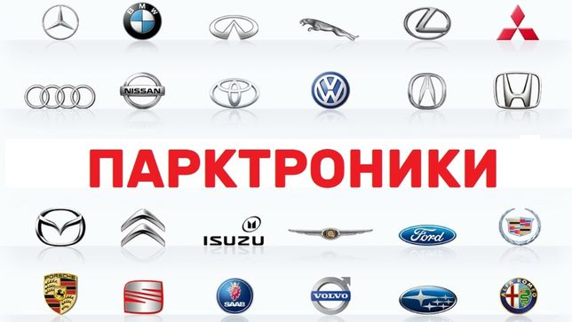 Парктроники Toyota,Audi,FORD,Volkswagen VW, BMW.НОВЫЕ И БУ ОРИГИНАЛ