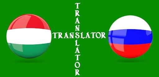 Перекладач угорської мови