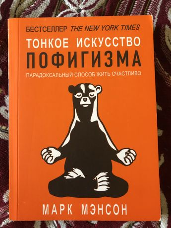 Продам книгу мировой бестселлер« Тонкое искуство пофигизма».