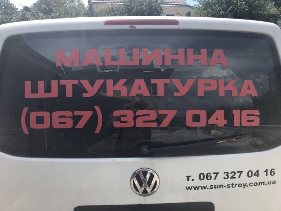 Машинна штукатурка 220/380 V Киев - изображение 1