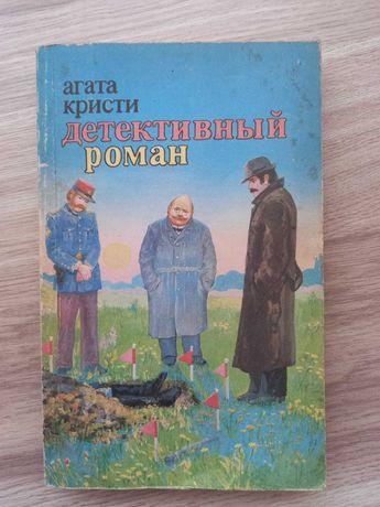Книга Агата Крісті Детектив