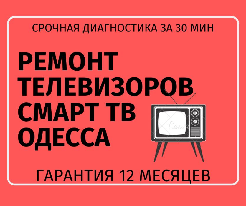 Ремонт Телевизоров Смарт ТВ На Дому Одесса Одесса - изображение 1