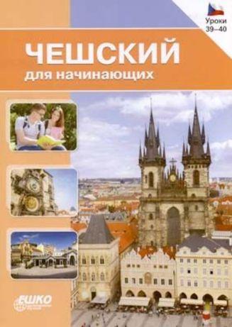 PDF Чешский язык все 40 уроков (pdf и mp3)