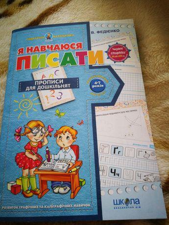 Федієнко - Я навчаюся писати. Прописи для дошкільнят