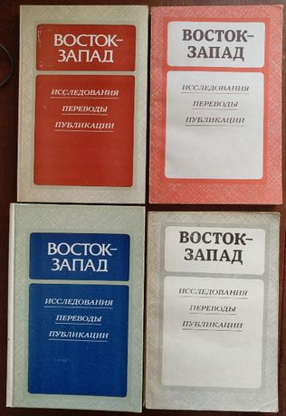 Восток-Запад. Исследования, переводы, публикации. Альманах 4кнп вып.