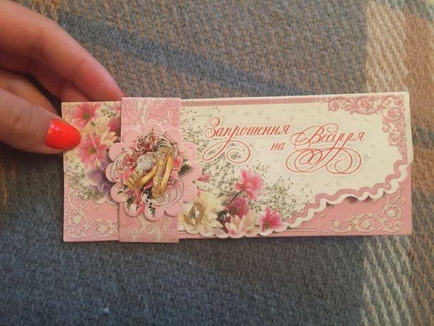 Запрошення на весілля, пригласительные