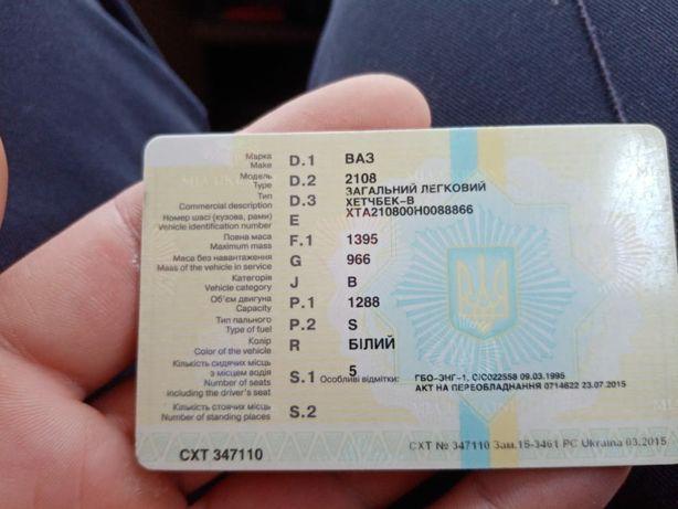 Кузов ВАЗ 2108 зі свідоцтвом про реєстрацію