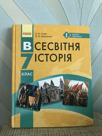Книга по всемирной истории 7 класс