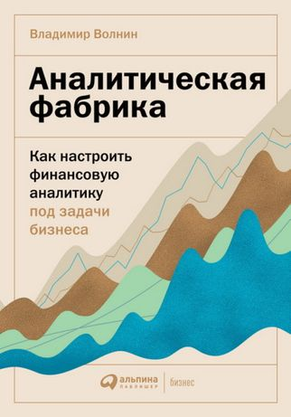Владимир Волнин - Аналитическая фабрика