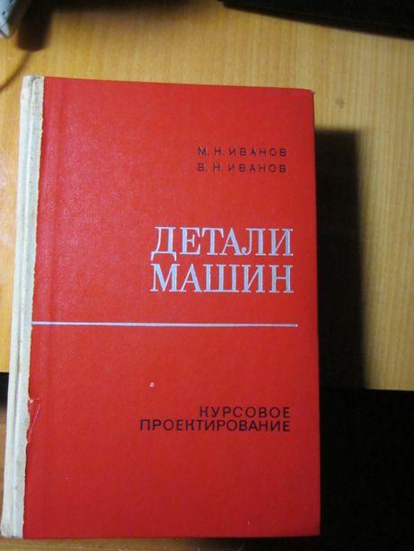 детали машин (курсовое проектирование) М.Н. Иванов