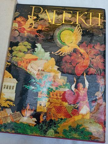 Палех каталог 1981 год