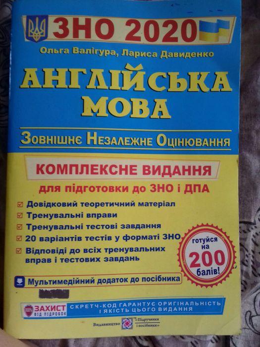 Англійська мова ЗНО Луцк - изображение 1