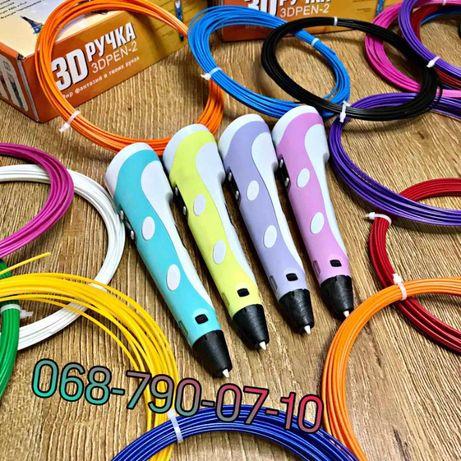 3Д ручка +100 метров пластик разных цветов в НАБОРЕ ! Выгодная цена!