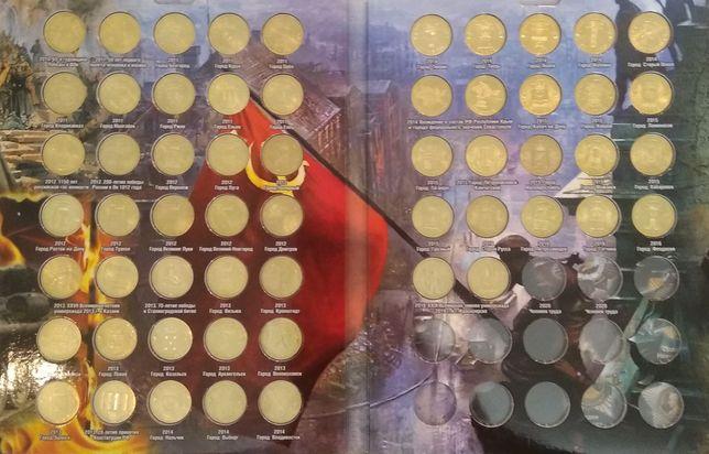 """Полная коллекция""""Города Воинской Славы"""" . 57 монет ГВС в альбоме."""