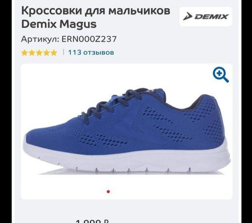 Кроссовки Demix