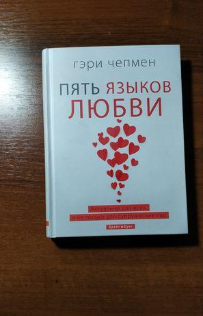 """Гэри Чепмен """" Пять языков любви"""""""