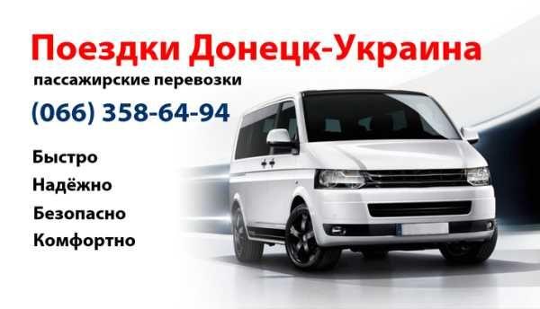 Пассажирские перевозки Поездки в Украину, Киев, Харьков через Меловое