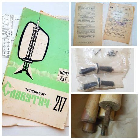 Документы (Славутич 217), ножки большие/мал. для советских телевизоров