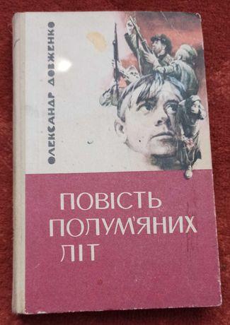 Книга Олександр Довженко