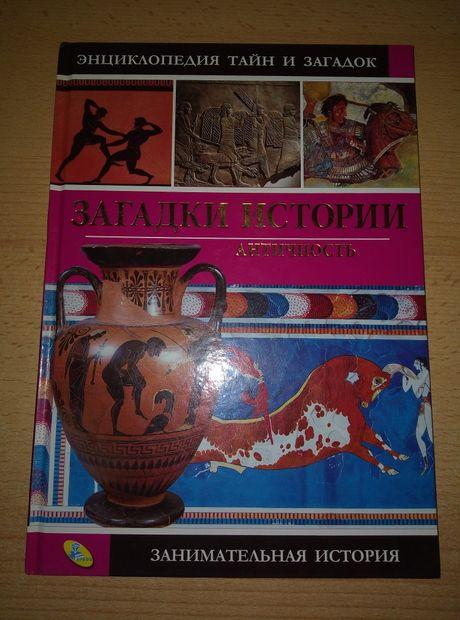 Загадки истории, античность, энциклопедия