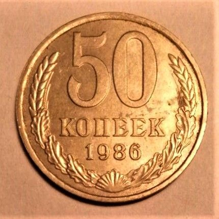50 копеек (СССР) 1986 года