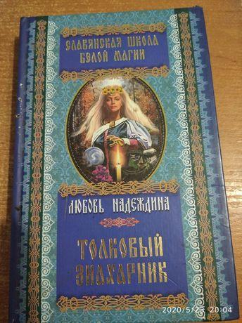Книги, магия любимая книга