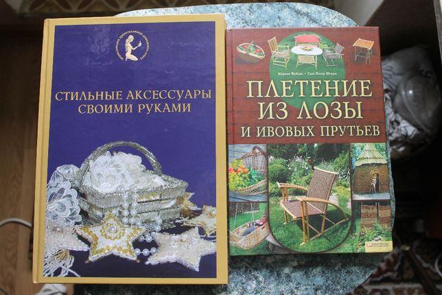 Книги Стильные аксессуары своими руками, Плетение из лозы