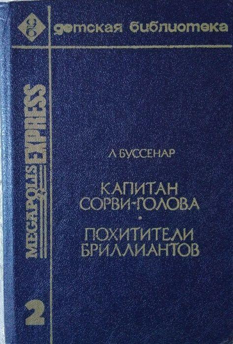Книга. Буссенар. Похитители бриллиантов. Киев - изображение 1