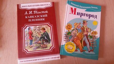Гоголь-Вий,Тарас Бульба и др.Толстой-Кавказский пленник,После бала и..