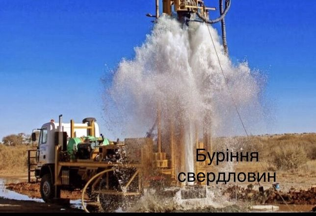 Буріння свердловин, бурение скважин Вінниця та область