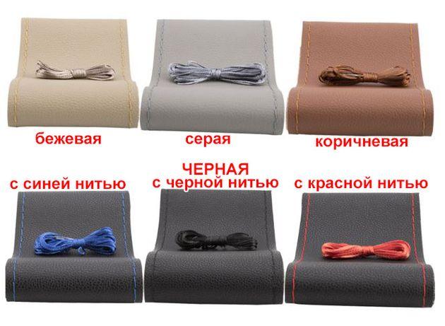 Оплетка чехол на руль ЭКО-КОЖА разные цвета + ОБШИВАЮ
