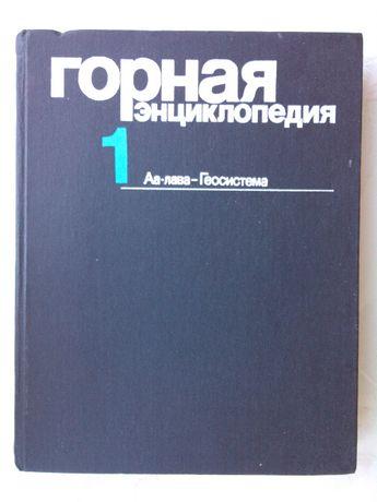 Горная энциклопедия. Том 1.