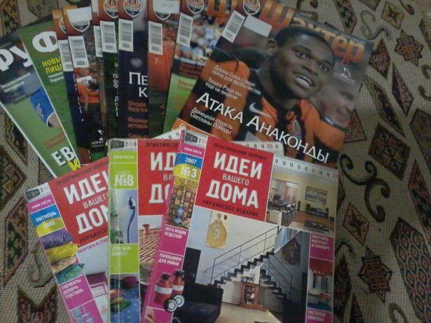 "Журналы ""Идеи вашего дома"",""Шахтер"",""Футбол"""