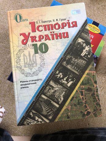 Книга з історіі украіни