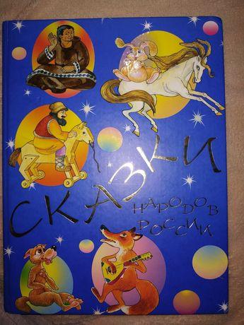 Книга( книга детская, сказки)