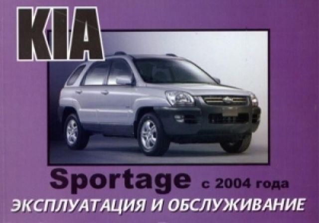 Kia Sportage II. Руководство по эксплуатации. Книга. Инструкция. Киа