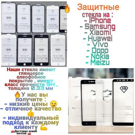 Защитные стёкла для телефонов