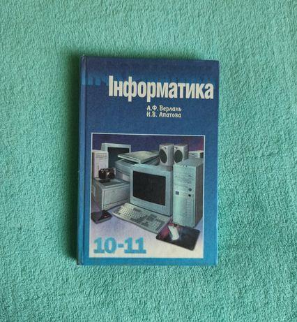 Информатика для 10-11 классов.