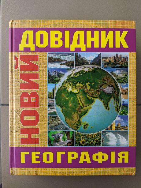 Новий довідник Географія ЗНО